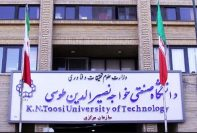 پذیرش بدون آزمون در مقاطع تحصیلات تکمیلی دانشگاه خواجه نصیر